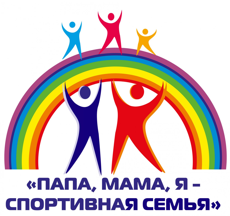 Конкурсы для спортивного праздника папа мама я спортивная семья
